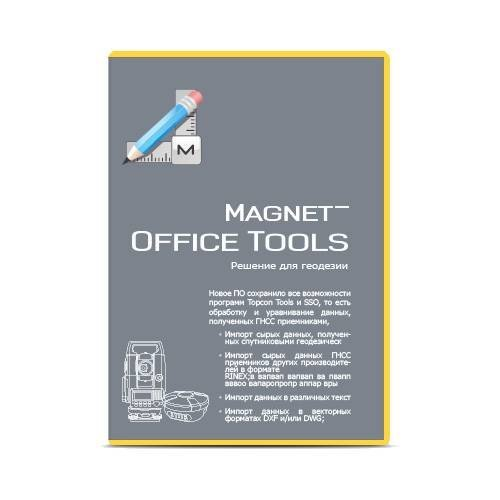ПО Magnet Office Tools