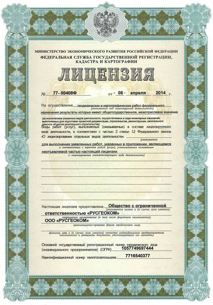 русгеоком официальный сайт ростов